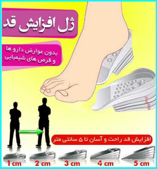 ژل افزایش قد (کفی کفش افزایش قد، پاشنه مخفی)